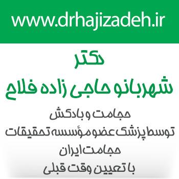 دکتر حاجی زاده