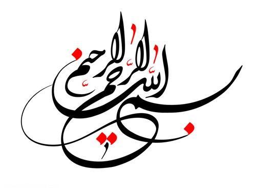 فضیلت ذکر بسم الله الرحمن الرحیم