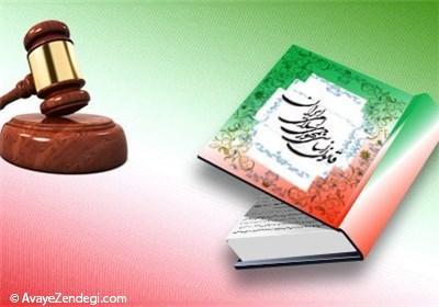 درباره قانون اساسی چه میدانیم؟