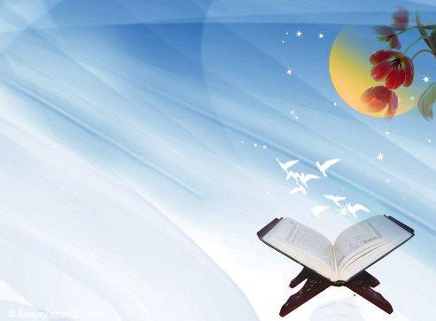 كتابهاى آسمانى انبیاء، مویّد یكدیگرند