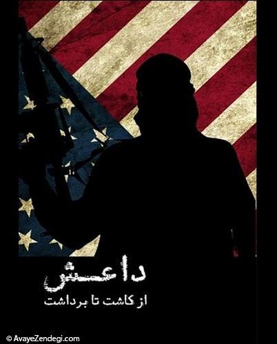 داعش؛ از کاشت تا برداشت