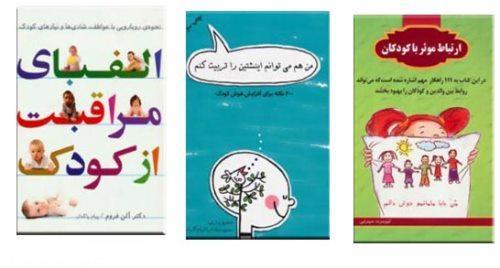 کتابهایی برای کمک به کودک داری
