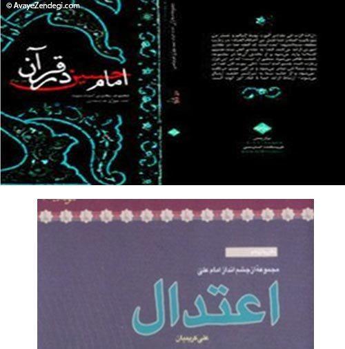 امام حسین (ع) در قرآن