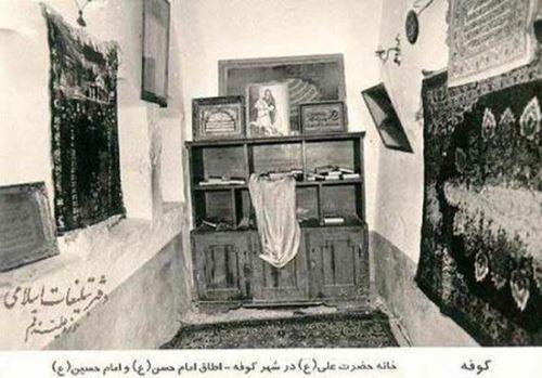 خانه حضرت علی (ع) در کوفه