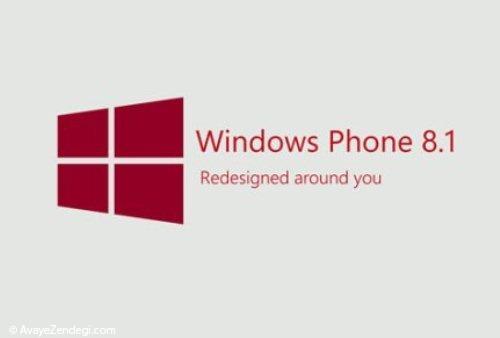 آموزش آپدیت ویندوز فون 8 به ویندوز فون 8.1