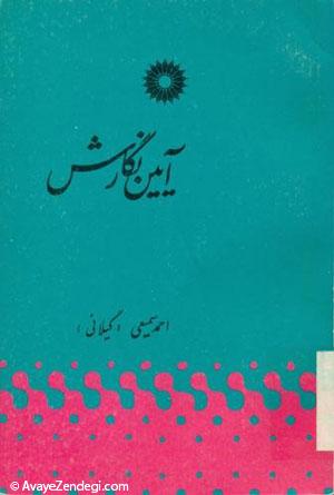 چگونه فارسی را غلط ننویسیم