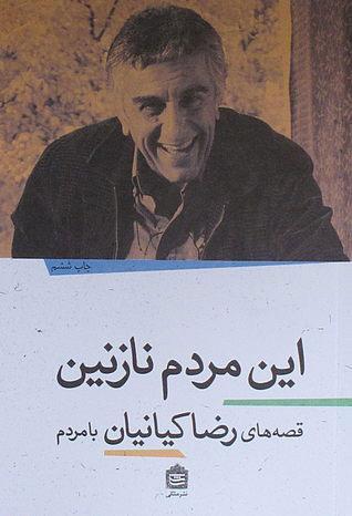 رضا کیانیان از آخرین کتابش می گوید