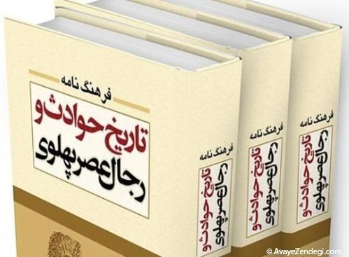 تاریخ حوادث و رجال دوره پهلوی