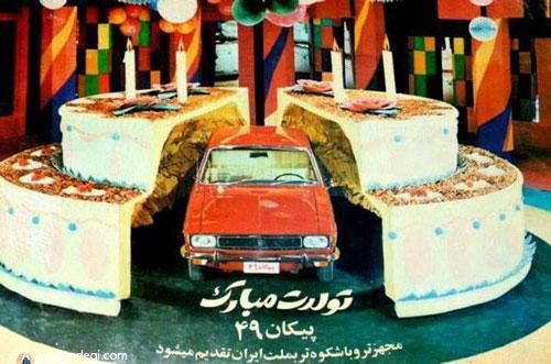 پیکان؛ عضوی از خانواده های ایرانی