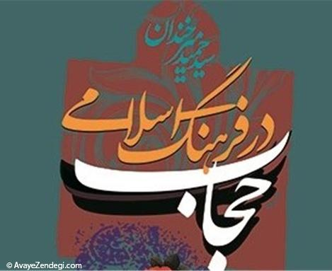 دخترانه و حجاب در فرهنگ اسلامی