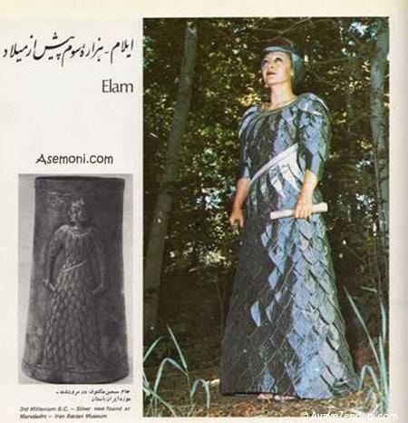 پوشاک مردم ایران در دوره های مختلف تاریخی