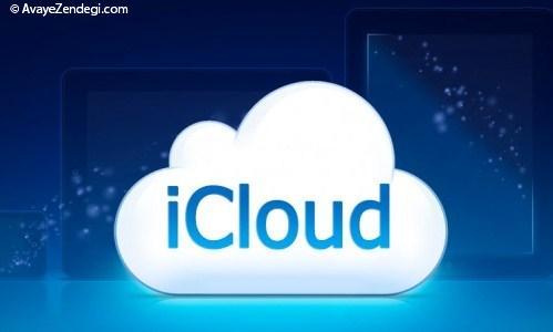 چگونه به icloud دسترسی پیدا کنیم؟