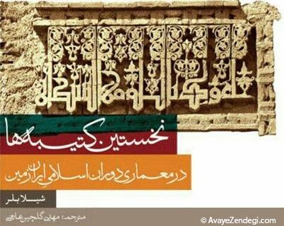 نخستین کتیبه ها در معماری دوران اسلامی ایران