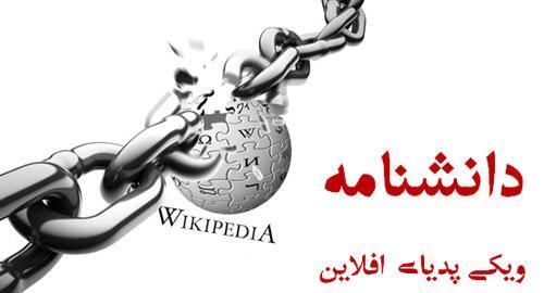 فلسفه ویکی پدیا چیست؟