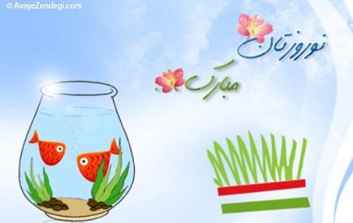اس ام اس تبریک عید نوروز 95 (1)