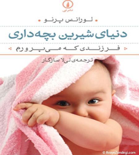 دنیای شیرین بچه داری