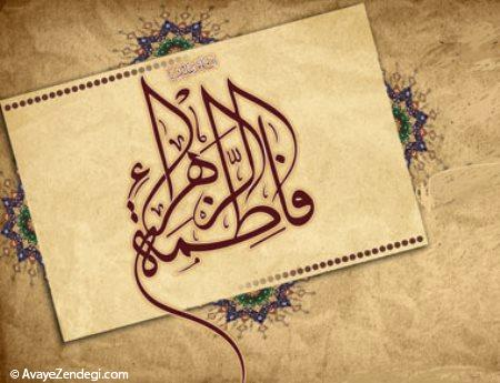 30 حدیث از حضرت فاطمه زهرا سلام اللّه علیها