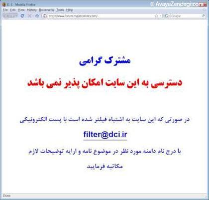 فیلترینگ، بلای جان سایت های ایرانی