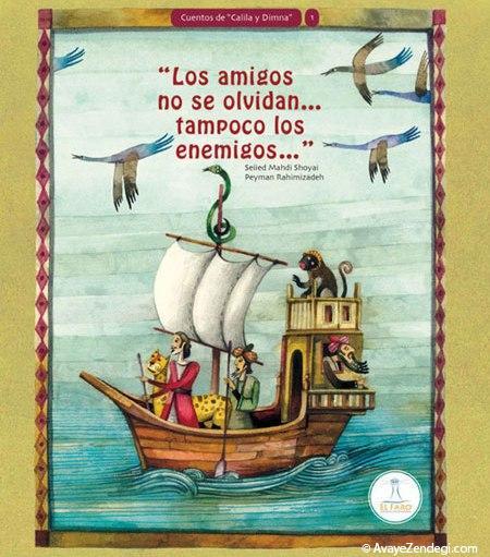 کتاب شجاعی به زبان اسپانیایی