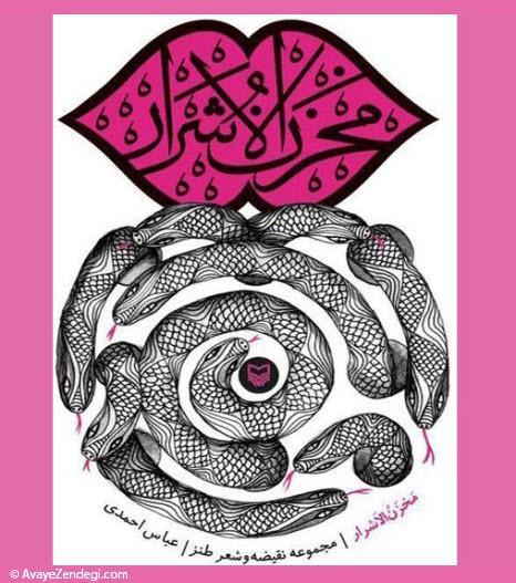 مخزن الاسرار نظامی یا مخزن الاشرار احمدی