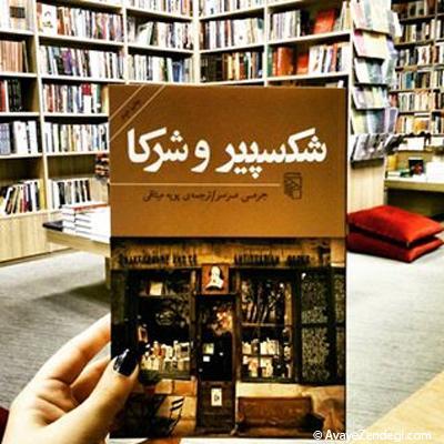معروف ترین کتاب فروشی جهان