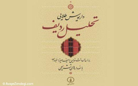 زبان موسیقی ایرانی
