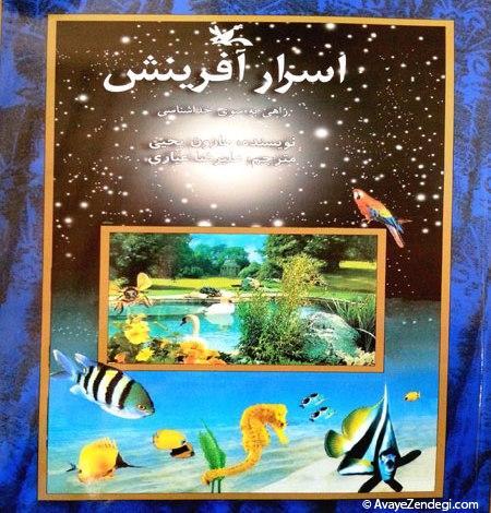 «اسرار آفرینش» برای نوجوانان