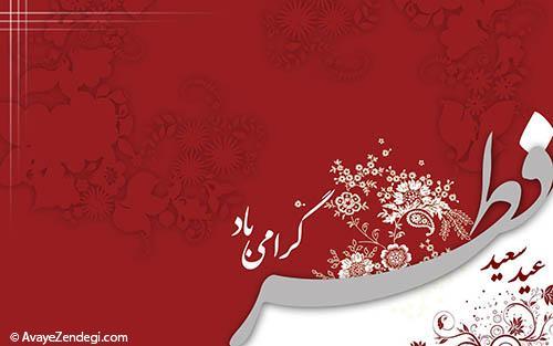 اعمال شب و عید فطر